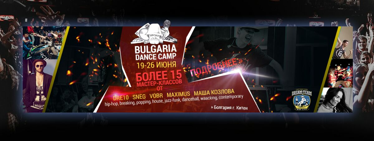 01_Bulgar_Dance_Camp