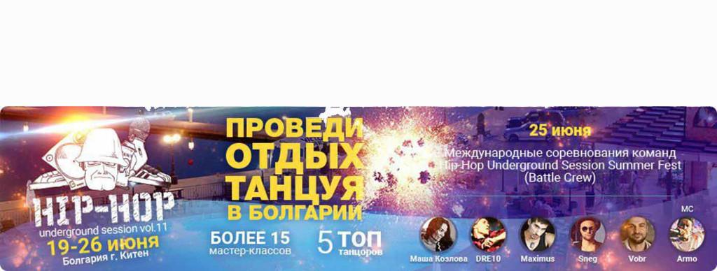 01_Bulgar_Dance_Camp_Rest