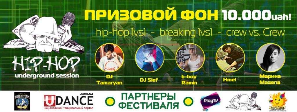 hip-hop-undergr-sess