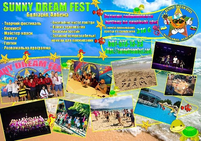 Літній відпочинок в Болгарії SUNNY DREAM FEST