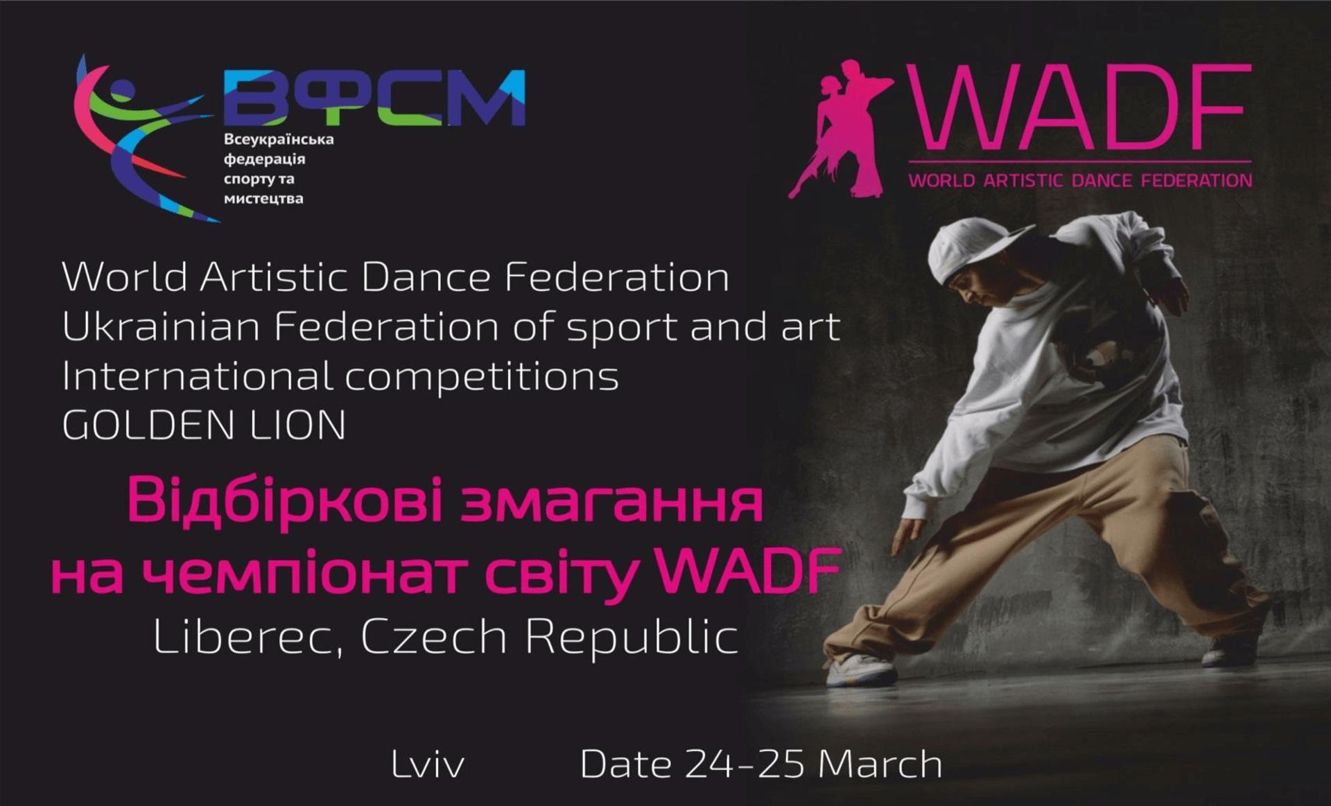 24-25 березня 2018 – поїздка на змагання та екскурсія по м.Львів