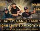 21-22 квітня в Києві Breaking league Ukraine 2018 | Hip hop international