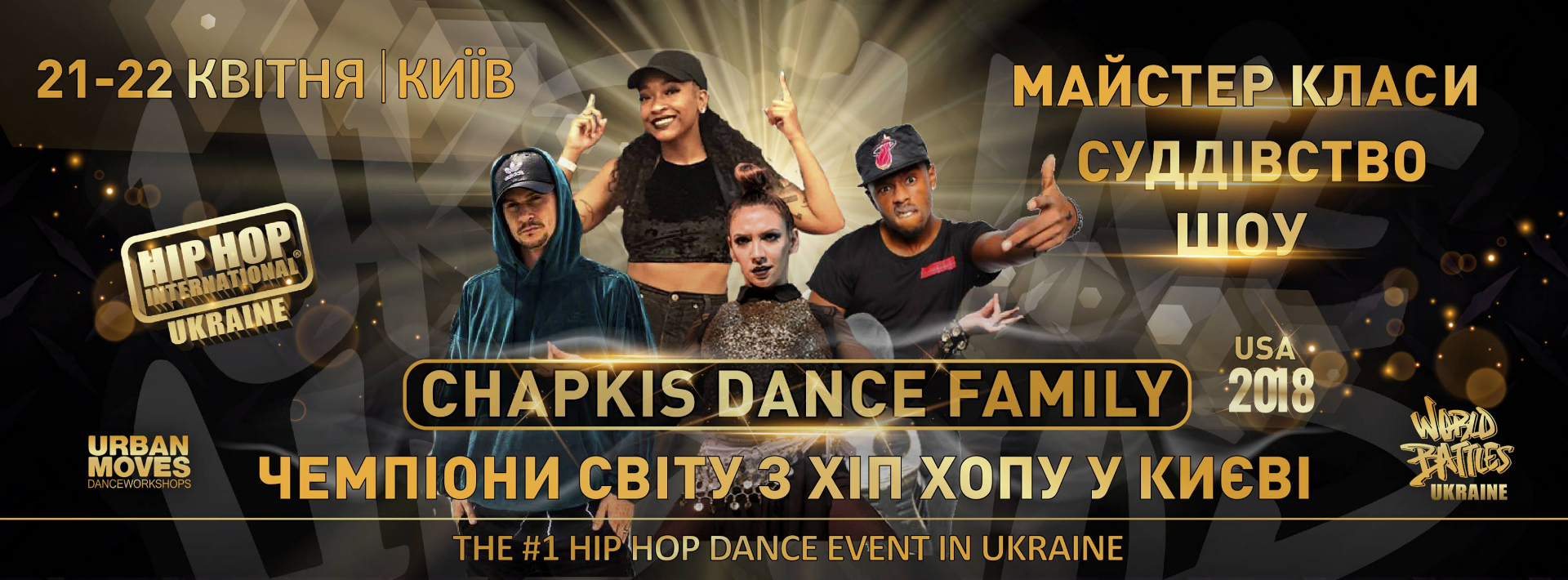 21-22 квітня в Києві Breaking league Ukraine 2018 | Hip hop international