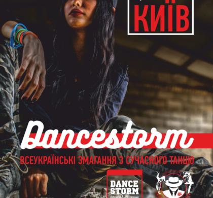 31 березня змагання з сучасного танцю Київ