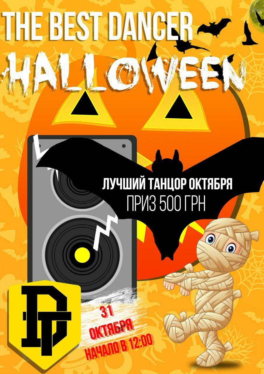 The Best Dancer Halloween