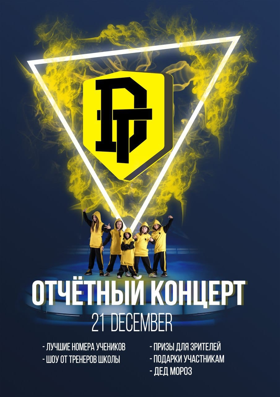 """21 грудня """"Звітній концерт"""""""