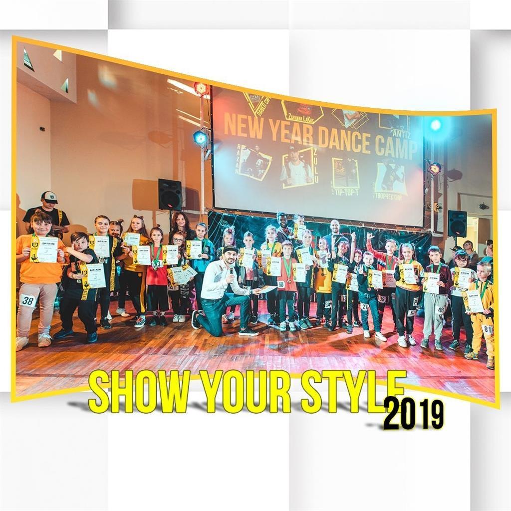 Show Your Style соревнования школы танцев DREAM TEAM