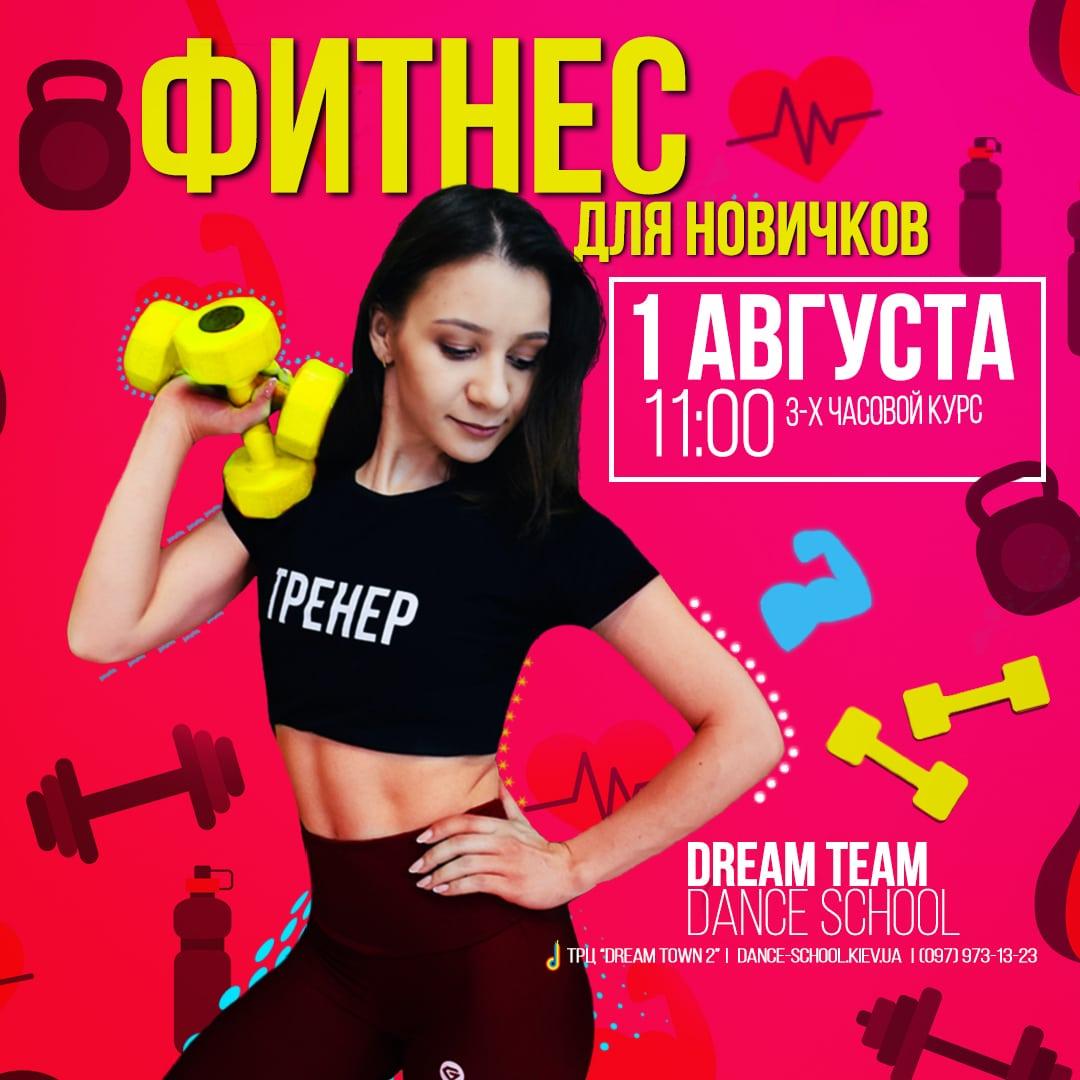 Фитнес для Новичков