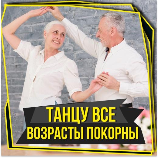 Танцам, как и любви, все возрасты покорны.