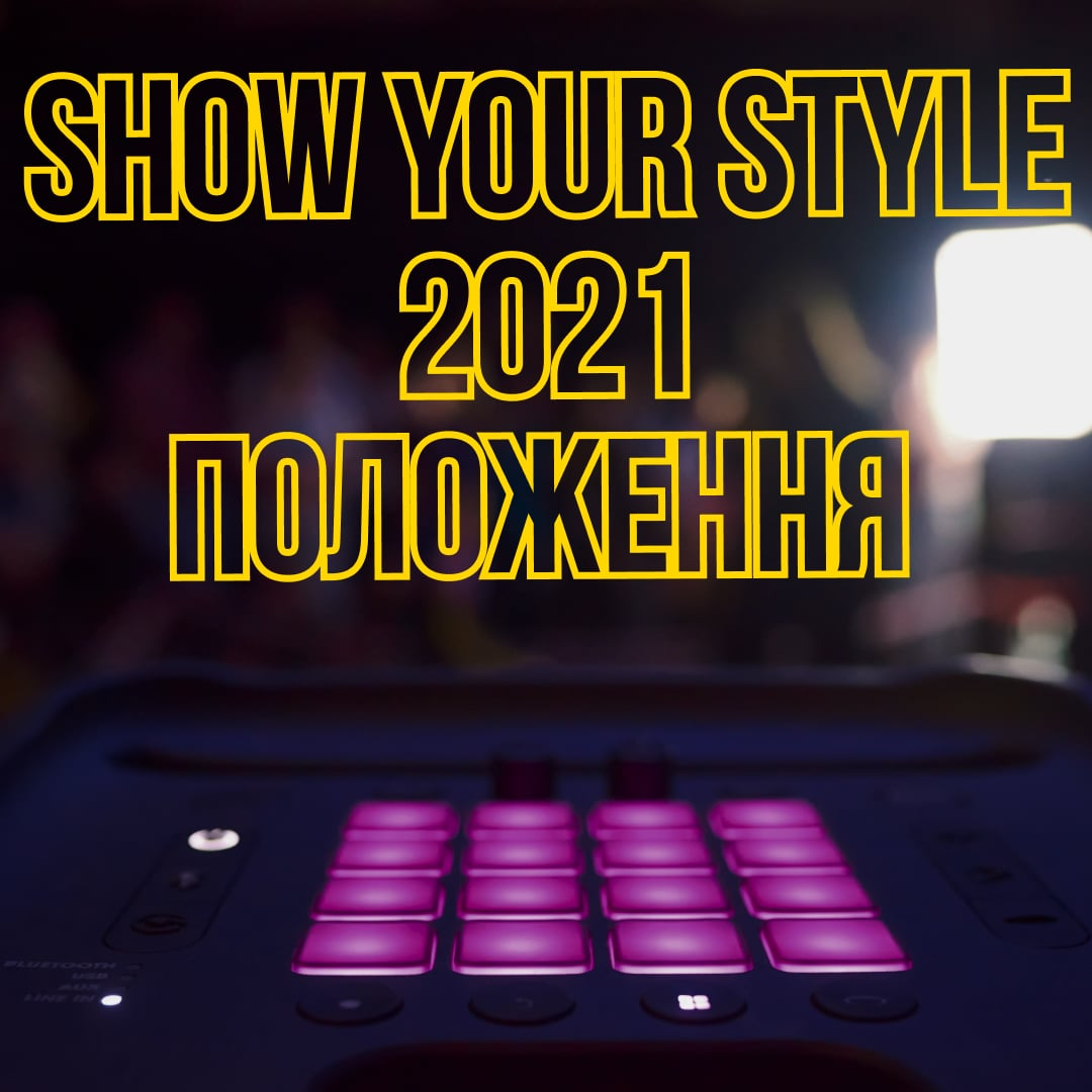 SHOW YOUR STYLE – 2021
